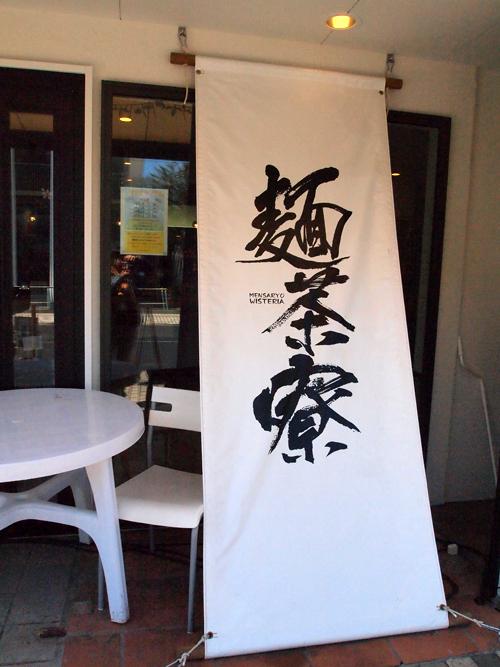 輕井澤麵茶寮