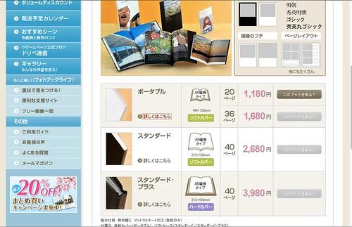 スクリーンショット 2012-03-05 1.18.18