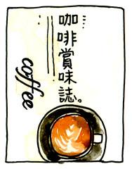咖啡賞味誌