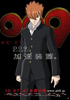 120503(2) – 預定10/27上映的全3DCG的立體劇場版《009 RE CYBORG》公開每一位特工的專屬全身造型海報! 009 Japan
