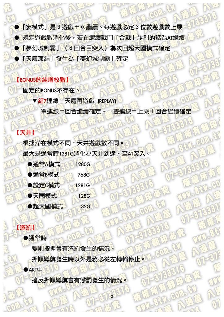 S0118戰國大亂鬥 中文版攻略_Page_03