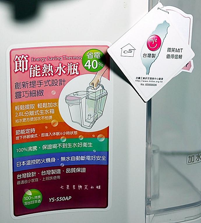 2 元山牌 YS-550AP 節能熱水瓶