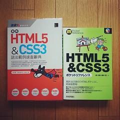 台湾版の「HTML5&CSS3ポケットリファレンス」を技術評論社の担当編集者さんに送っていただきました。大変よい出来です!ありがとうございます!これからもたくさんの方の役に立ててもらえればうれしいです~(^^)