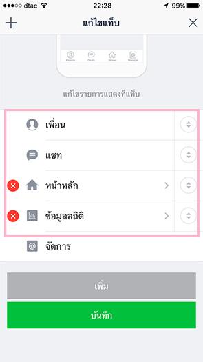 LINE@ manage tab