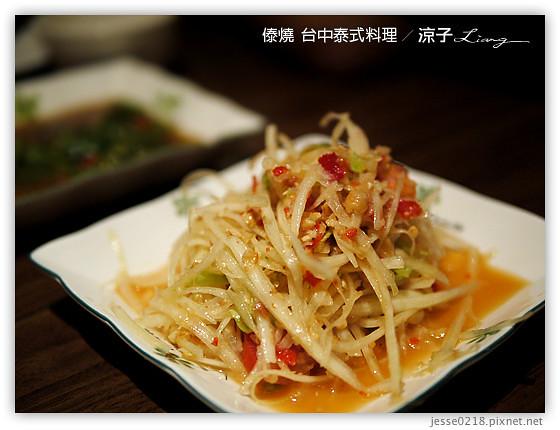 傣燒  台中泰式料理 7