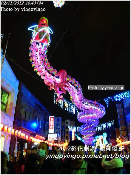 彰化鹿港_2012燈會20120211_R0059649