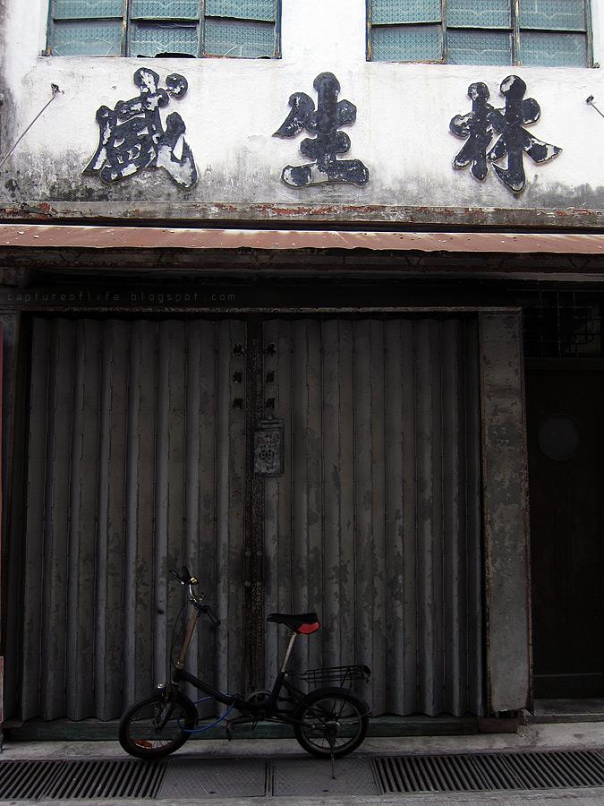 a piece of 長洲