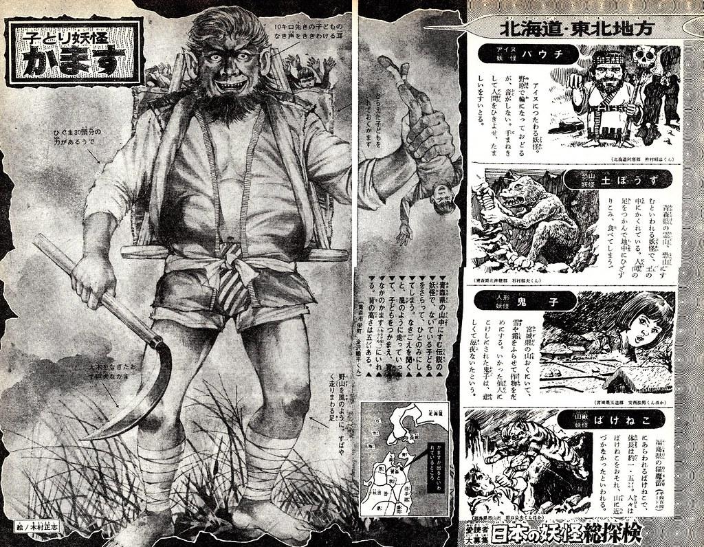 Shonen Magazine - Yokai 2