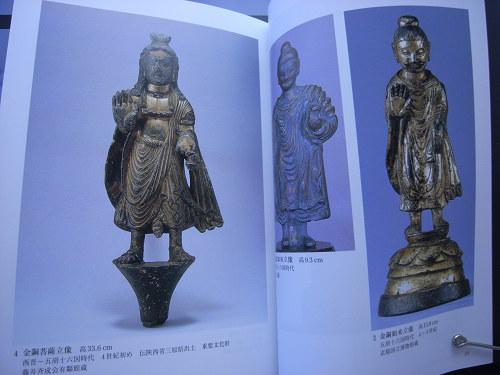 書評『小金銅仏の魅力―中国・韓半島・日本』-02