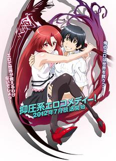 120417(2) - 七月份新動畫《だから僕は、Hができない。》(美少女死神 還我H之魂!)公開首張海報與幕後團隊!
