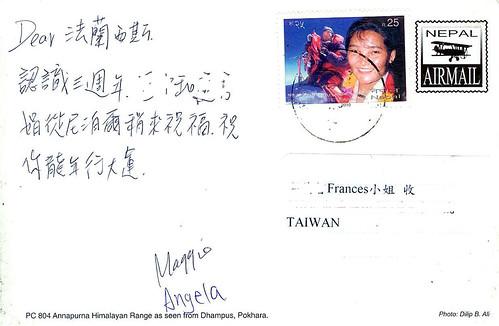 ps-明信片-尼泊爾-匡和娟-背面