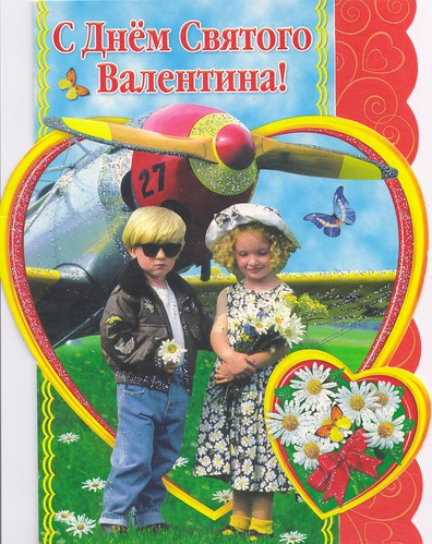 Russian Valentine Card-Cute Children