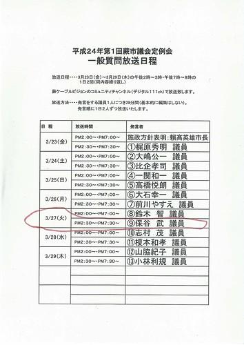2012年03月 蕨市議会 一般質問CATV放送スケジュール