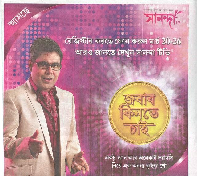 Jobab Kinte Chai Sananda TV Mir