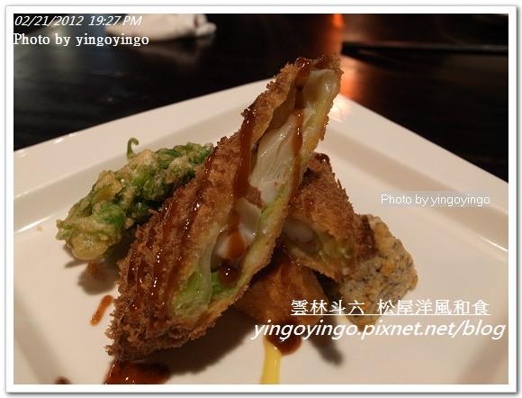 雲林斗六_松屋洋風和食20120221_R0059894