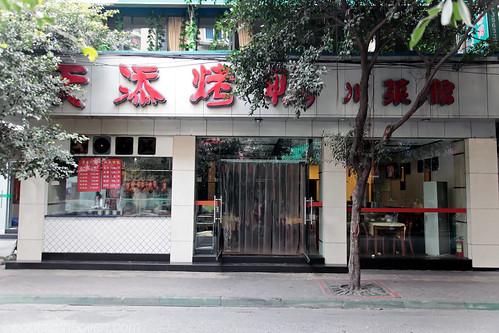 Tiantian Kao Ya front