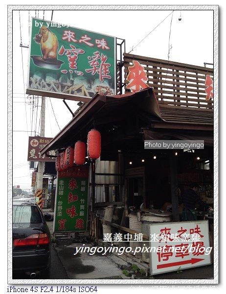 嘉義中埔_來知味窯雞20120227_IP0046