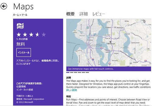Windows8 Maps