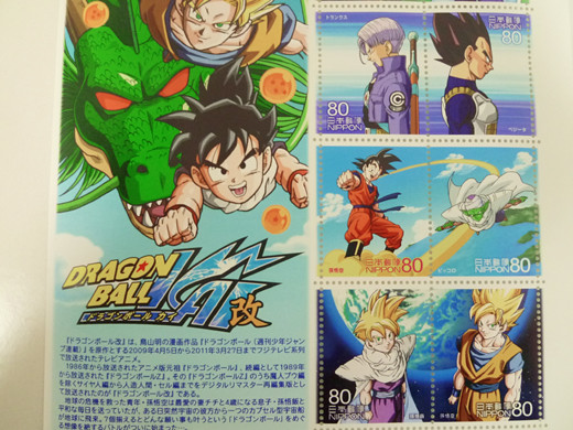 Dragonball Commemorative Stamps-03