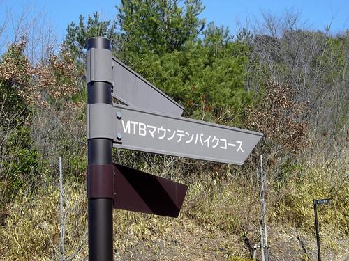 井原リフレッシュ公園 #4