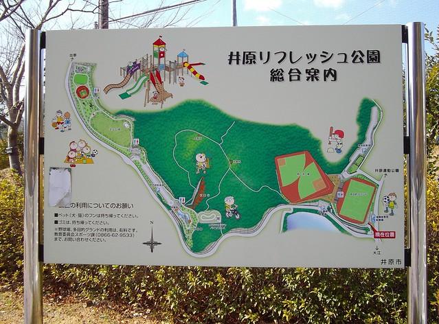 井原リフレッシュ公園 #8