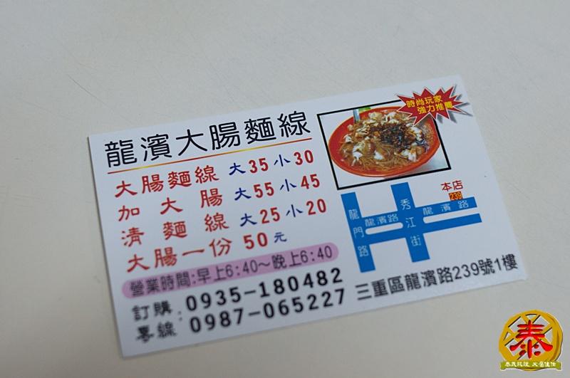 三重龍濱大腸麵線   (6)
