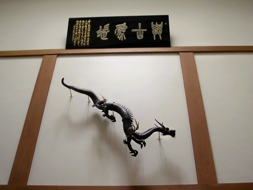 Keeping Company with Antiquity by Wu and Articulated Model of A Dragon by Shigeyoshi - MFA, 15 Feb 2012