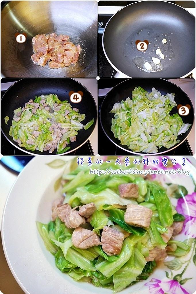 8 高麗炒豬肉