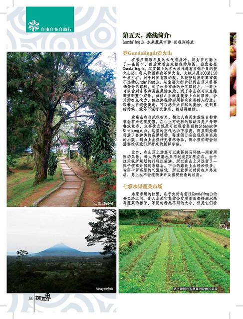 棉兰游记_Page_15