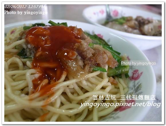 雲林古坑_三代祖傳麵店20120226_R0060011