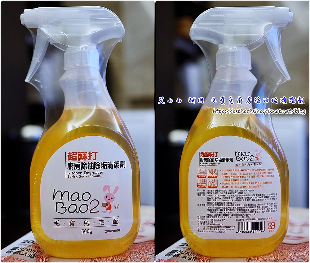 1 毛寶兔超蘇打廚房除油垢清潔劑