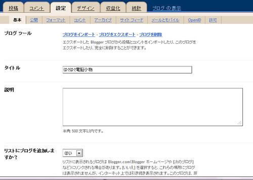 Blogger設定