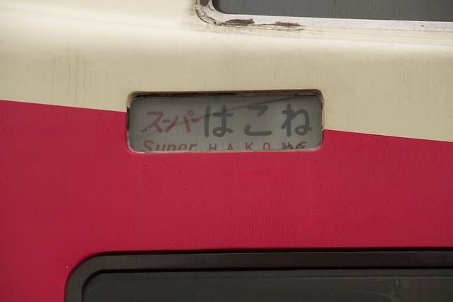 小田急10000形HiSE