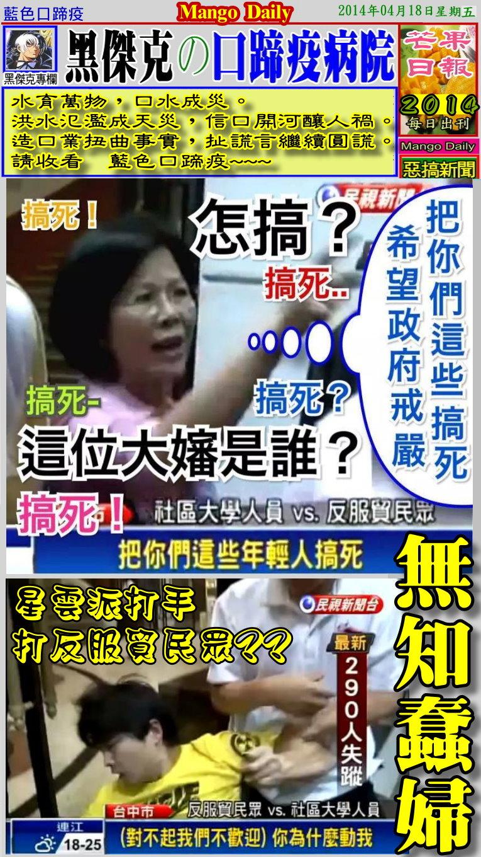 140418芒果日報--口蹄新聞--佛光社大愚蠢婦,期盼戒嚴搞死人