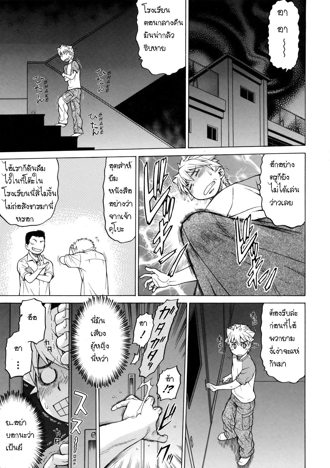 Hajimete no Iinchou | ครั้งแรกของฉันกับหัวหน้าห้อง [Thai ภาษาไทย] [Tsurugi]