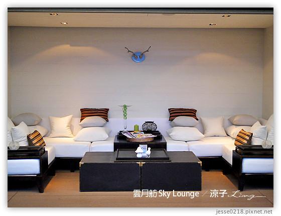 雲月舫 Sky Lounge 4