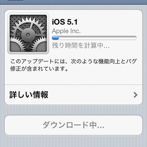 iOS 5.1の Siriを楽しそうに使ってる人がいるので、FOMA 3Gテザリングでアップデートに挑戦してみたが…