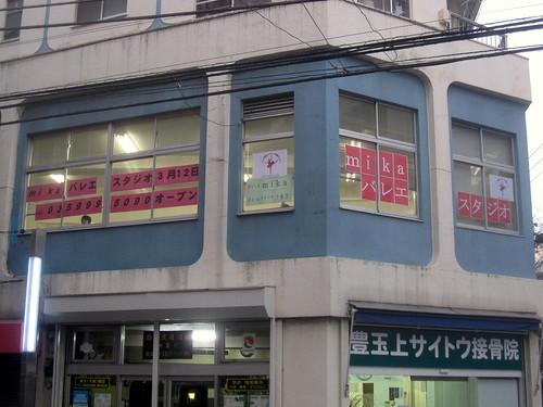 外観@ミカバレエスタジオ(桜台)