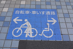 Bike Symbol Osaka