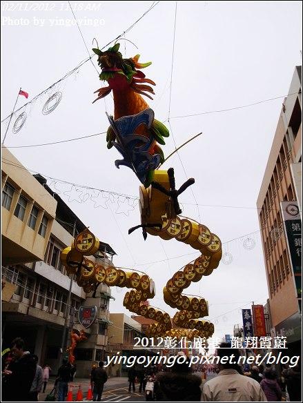 彰化鹿港_2012燈會20120211_R0059568