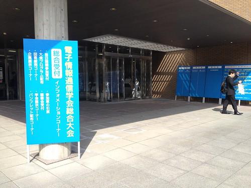 総合大会@岡山
