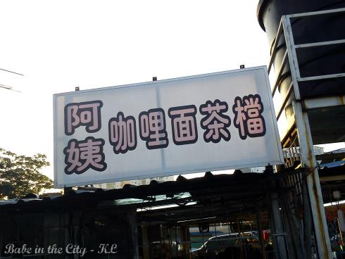Ah Yee Curry Mee Signage
