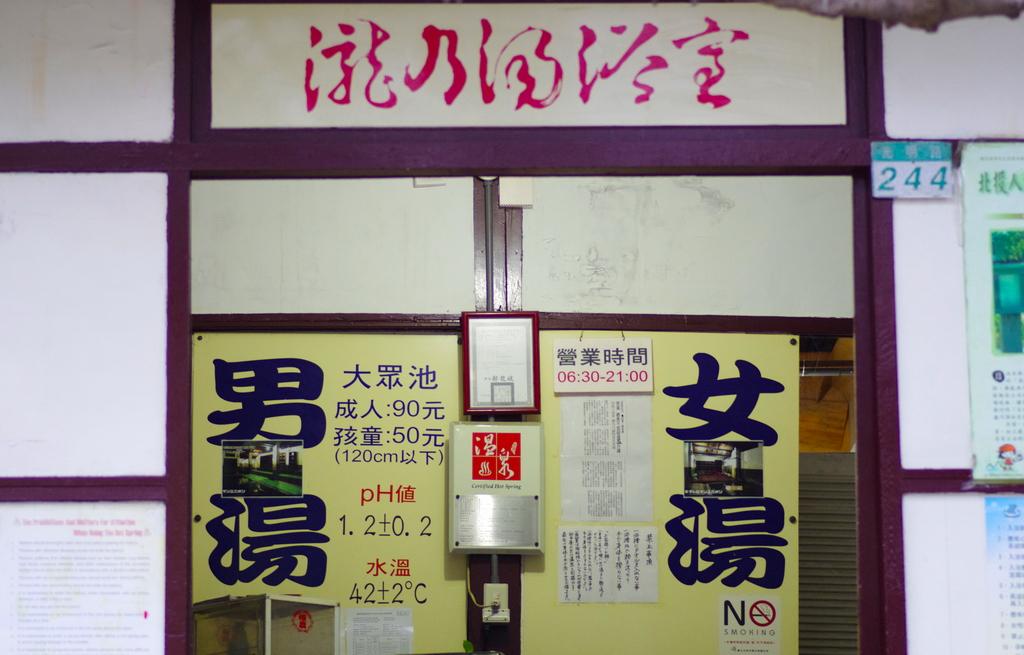 20120219_北投走走