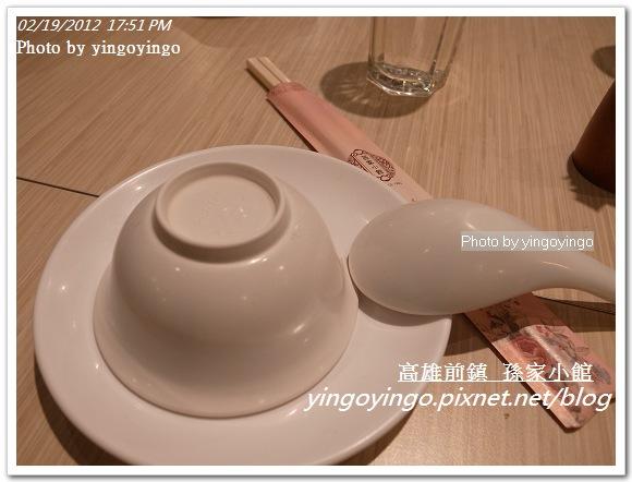 高雄前鎮_孫家小館20120219_R0059837