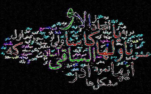 Ala Ya Aya Hal Saghi ( Hafiz poem) by doodle_juice