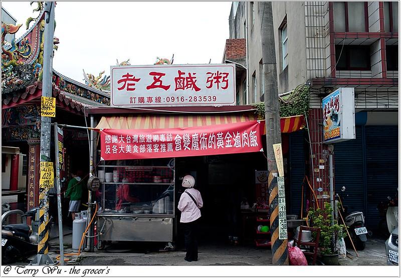 04-07 老五鹹粥
