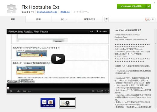 Fix HootSuite Ext