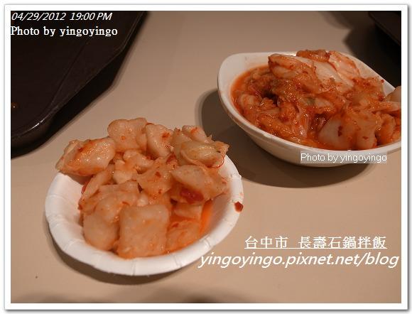 台中市_新光三越(長壽拌飯)20120429_R0060889
