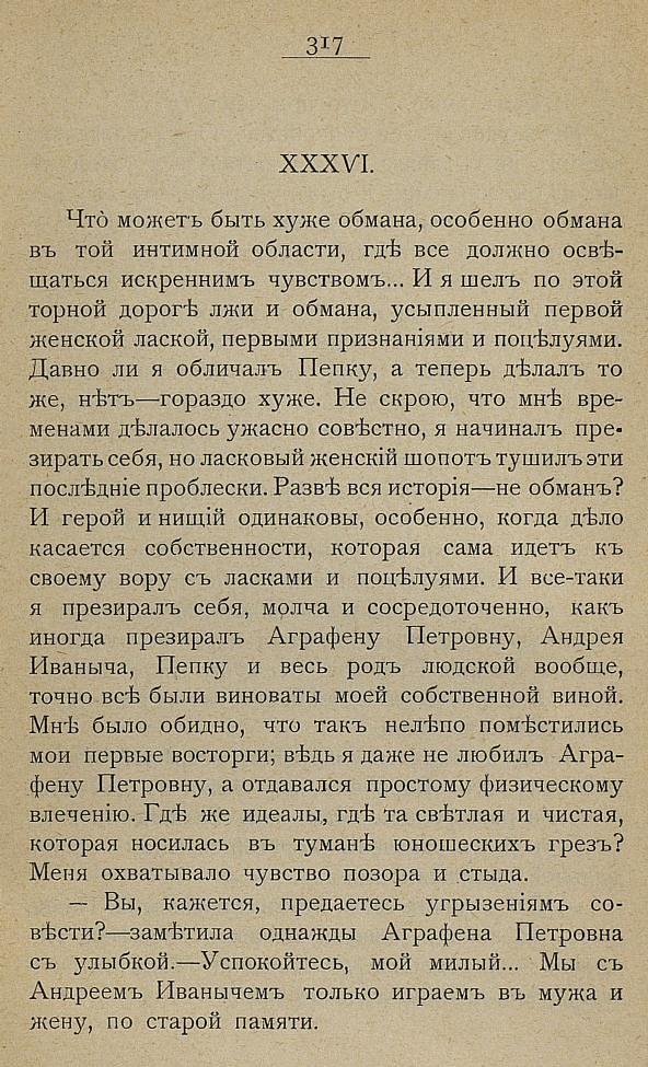 Черты из жизни Пепко 317 Аграфена
