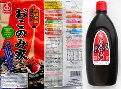 Okonomiyaki saus